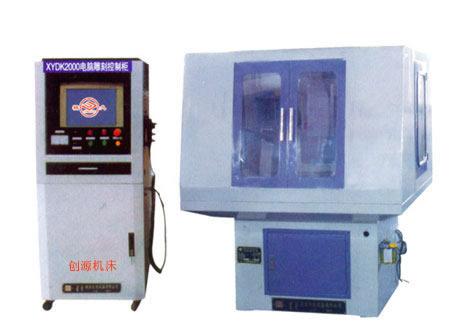 XYDK5040S型数控雕铣机