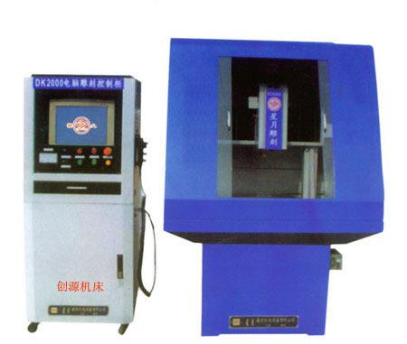 XYDK4030S型数控雕铣机